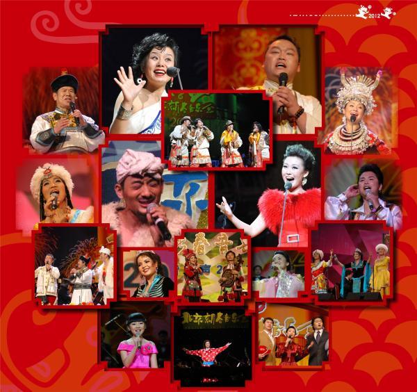 第十五届北京新春音乐会