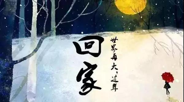 2019人民大会堂第十五届北京新春音乐会