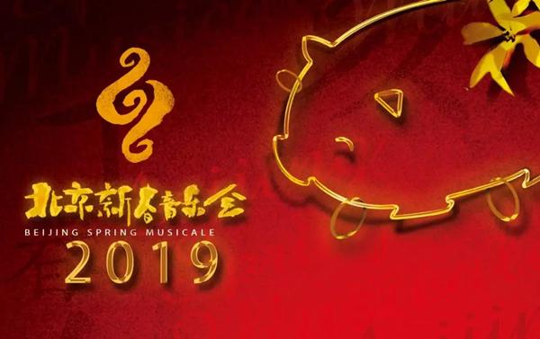2019新春音乐会门票