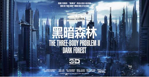 3D科幻舞台剧三体II黑暗森林
