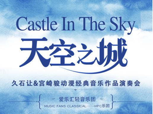 天空之城久石让宫崎骏动漫经典音乐作品演奏会