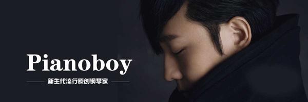 台湾钢琴诗人高至豪北京音乐会