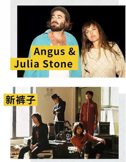 angus julia stone 新裤子