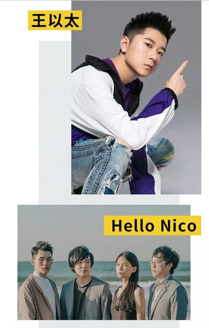 王以太 hello nico