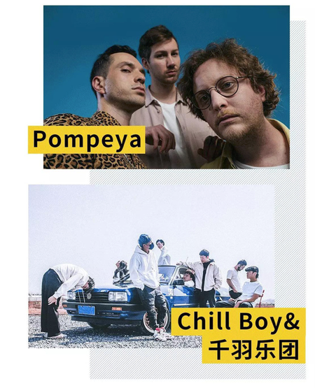 pompeya chill boy 千羽乐团