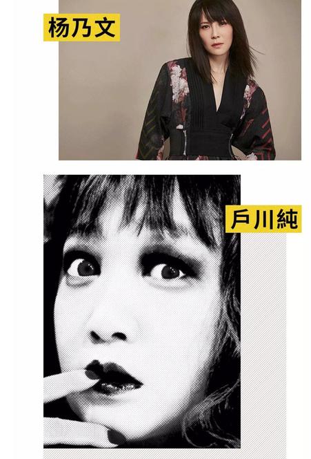 杨乃文 户川纯