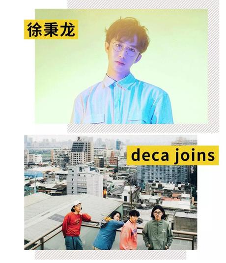 徐秉龙 deca joins
