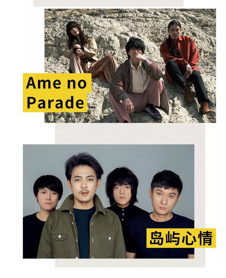 ame no parade 岛屿心情