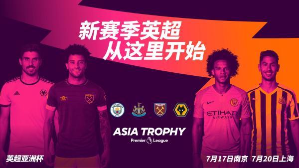 英超亚洲杯上海站