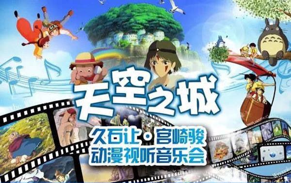 天空之城久石让宫崎骏经典视听音乐会