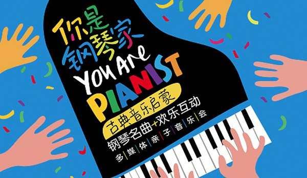 你是钢琴家古典音乐启蒙钢琴名曲欢乐互动多媒体亲子音乐会