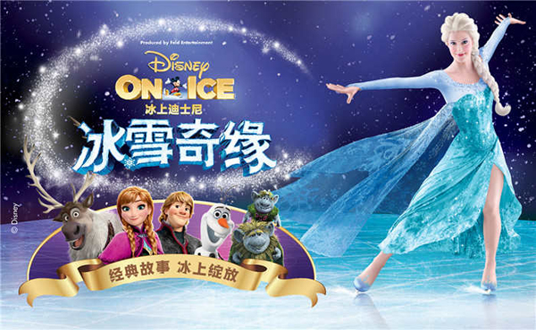 2019冰上迪士尼冰雪奇缘