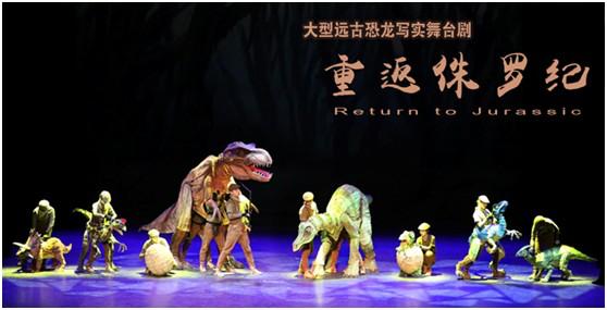 舞臺劇重返侏羅紀