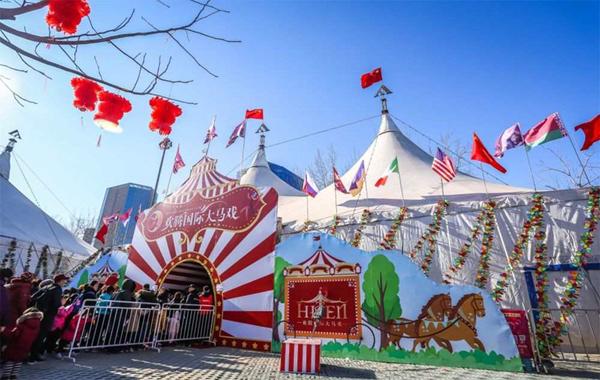 欢腾国际大马戏萌宠假期