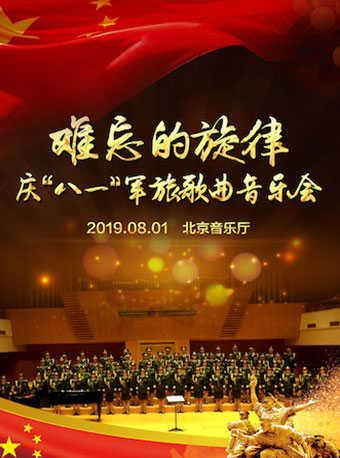 难忘的旋律庆八一军旅歌曲音乐会