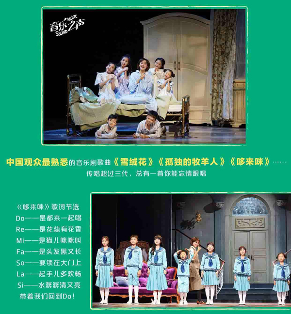 百老汇经典音乐剧音乐之声中文版