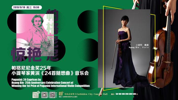 惊艳帕格尼尼小提琴家黄滨24首随想曲音乐会