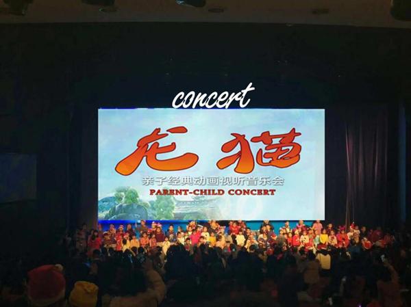 龙猫假日经典动画视听亲子音乐会