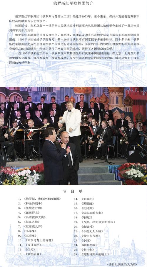 俄罗斯红军歌舞团大型歌舞音乐会