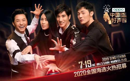 中国好声音鸟巢总决赛