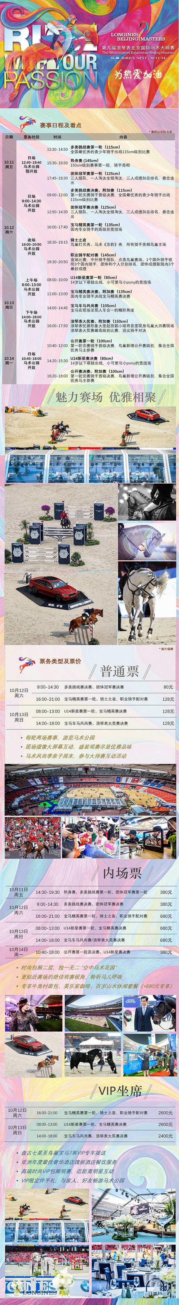 第九届浪琴表北京国际马术大师赛