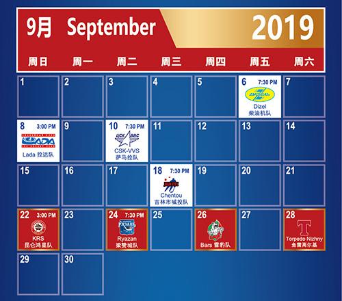 絲路杯冰球超級聯賽9月