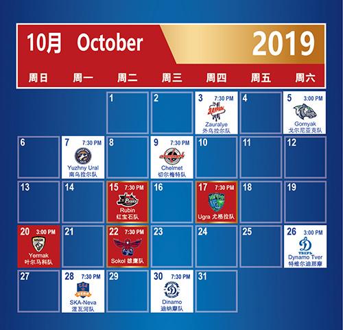 絲路杯冰球超級聯賽10月