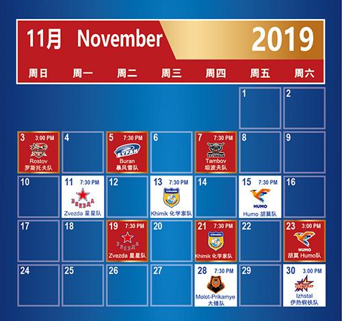 絲路杯冰球超級聯賽11月