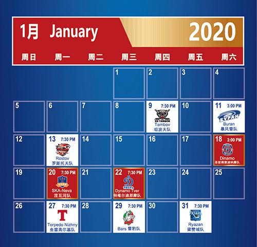 絲路杯冰球超級聯賽1月
