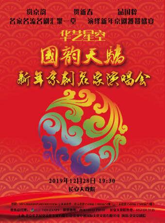 国韵天骄新年京剧名家演唱会