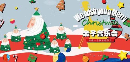 欢乐亲子互动启蒙圣诞音乐会