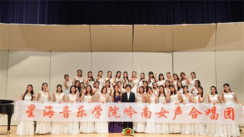 岭南女声中外合唱作品音乐会