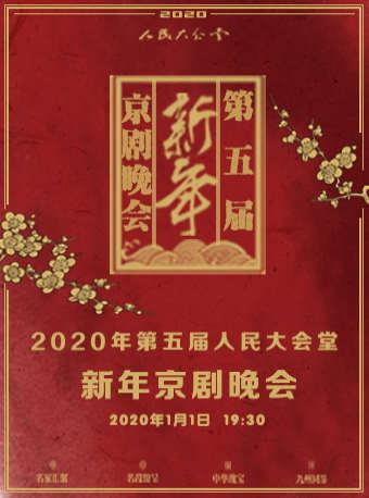 2020新年京剧晚会