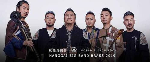 杭盖乐队演唱会