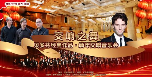 交响之舞贝多芬经典作品新年交响音乐会