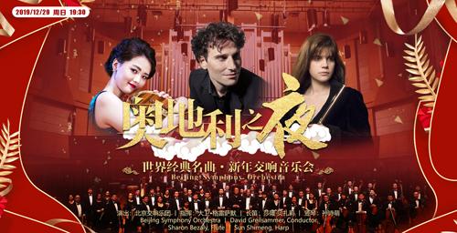 奥地利之夜世界经典名曲新年交响音乐会