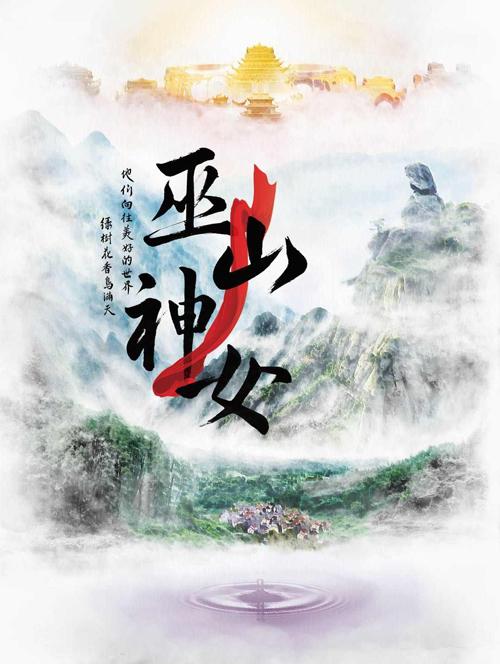 神话音乐剧巫山神女