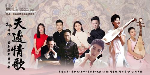 天边情歌中国弹拨击乐新年音乐会