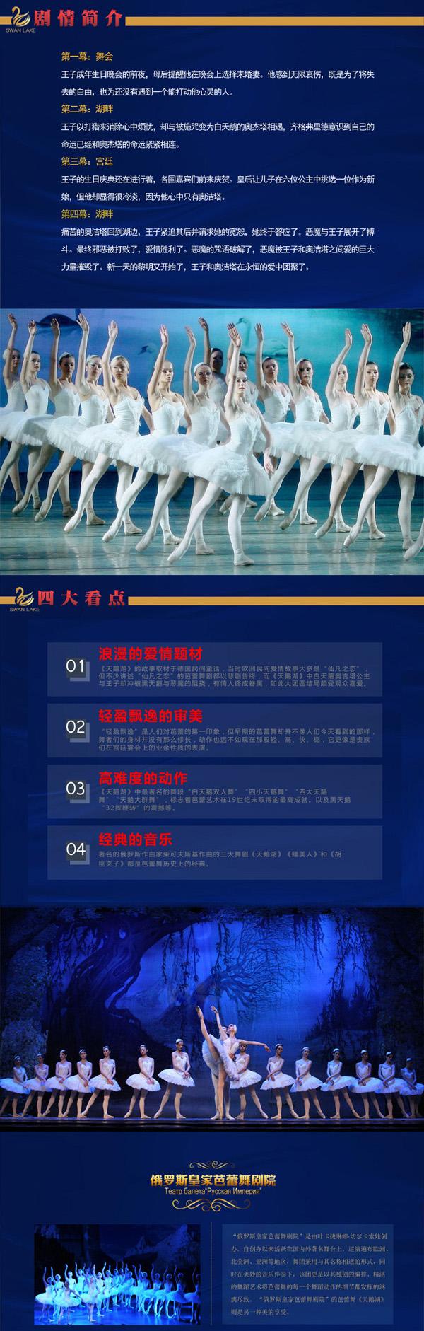 俄罗斯皇家芭蕾舞剧院天鹅湖