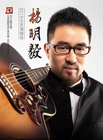 杨明毅演唱会