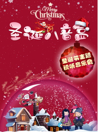 圣诞八音盒圣诞节主题视听音乐会