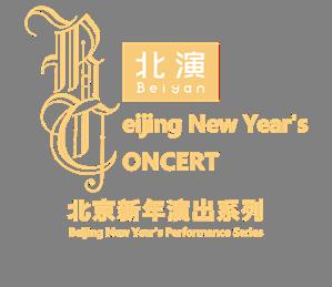 京剧名家名段新年演唱会