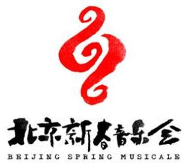 第十六届北京新春音乐会