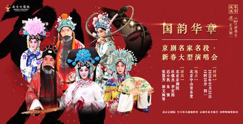 京剧名家名段新春大型演唱会