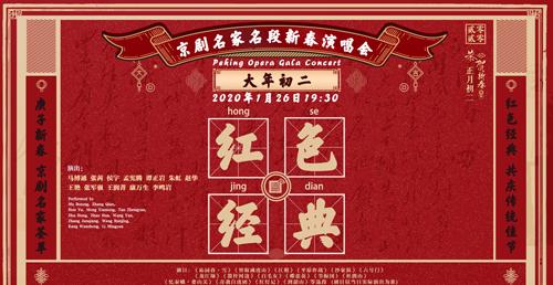 红色经典现代京剧名家名段新春演唱会