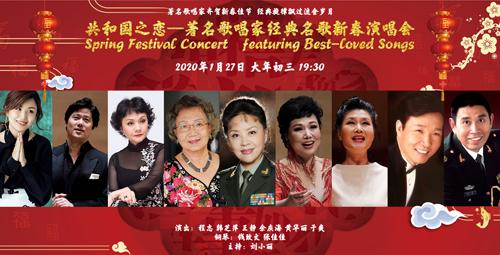 著名歌唱家经典名歌新春演唱会