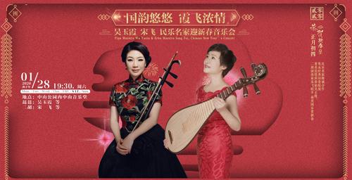 吴玉霞宋飞民乐名家迎新春音乐会