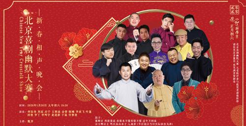 北京喜剧幽默大赛新春相声晚会