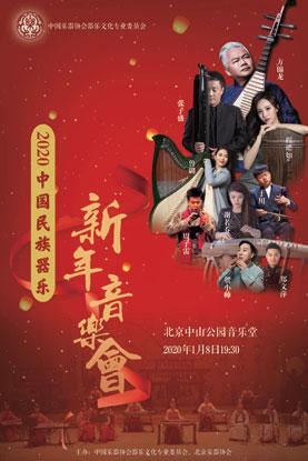 中国民族器乐新年音乐会