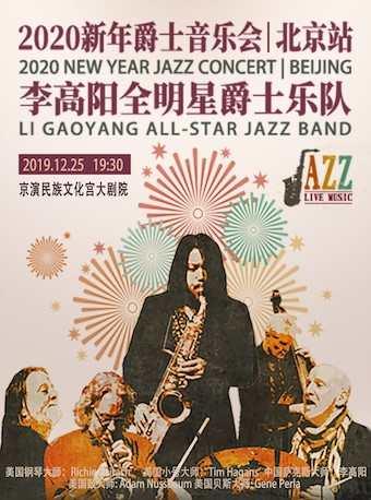 李高阳全明星爵士乐队新年音乐会